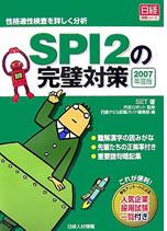 SPI07.jpg